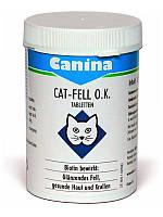 Canina Cat Fell O.K. пищевая добавка с биотином для кошек 100таб (201525)