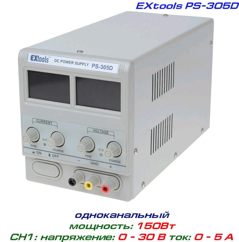 PS-305D блок питания регулируемый, 1 канал: 0-30В, 0-5А