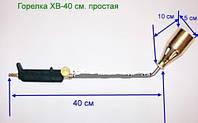 Горелка газовая (газовоздушная-пропан) ХВ-400 мм (средняя)-клапан