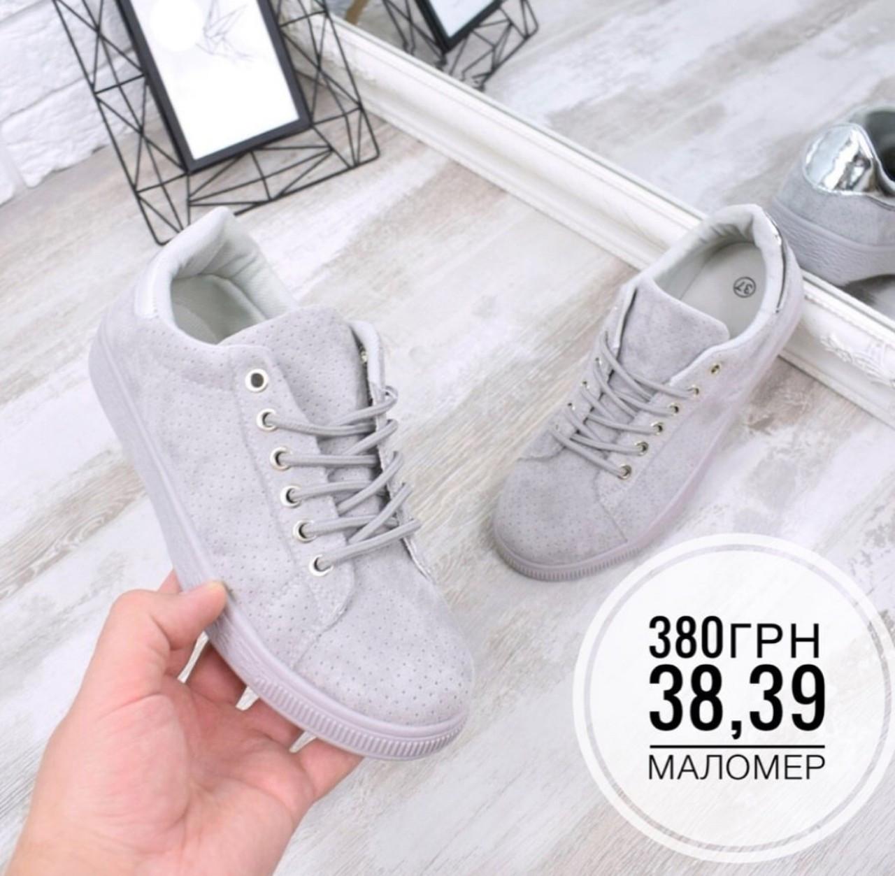 ef17c157c379a Серые крутые кеды,кроссовки,криперы женские - интернет-магазин обуви