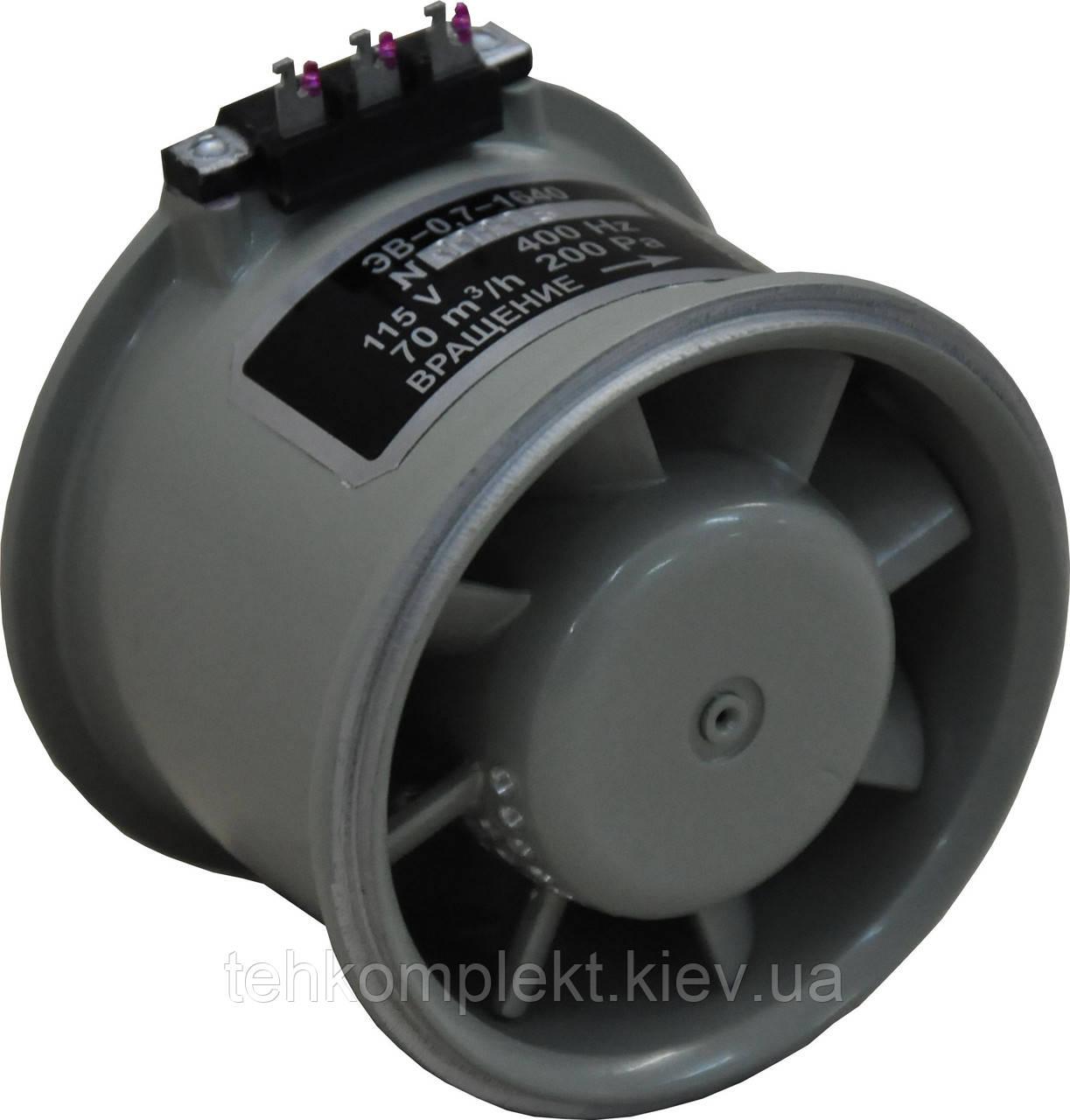ЭВ-0,7-1640  вентилятор