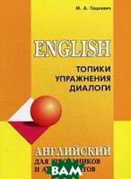 Гацкевич М.А. Английский язык для школьников и абитуриентов. Топики, упражнения, диалоги