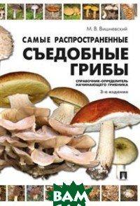 Вишневский М.В. Самые распространенные съедобные грибы. Справочник-определитель начинающего грибника