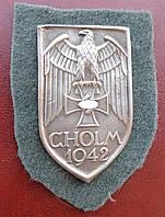 """Германия нарукавный щит """"ХОЛМ"""" 1942 год"""