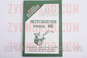 Инструкция   мотоблоки типа МБ   (96стр)   SEA
