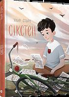 Книга детская  Сікстен Ульф Старк