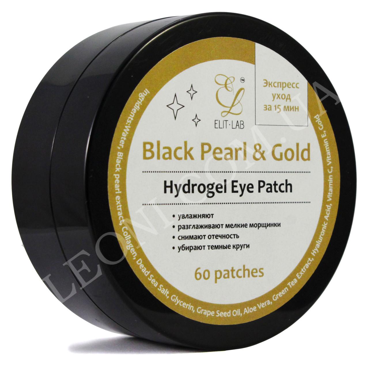 Патчи под глаза Гидрогелевые с коллоидным золотом и черным жемчугом Elit Lab (60шт.)