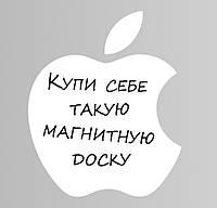 """Магнитная доска на холодильник для рисования маркером """"Apple"""""""