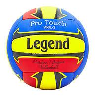 Волейбольный мяч Legend Ultimate шитый 3-слойный полиуретан