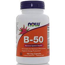 """Комплекс витаминов группы B, NOW Foods """"B-50"""" для нервной системы (100 капсул)"""