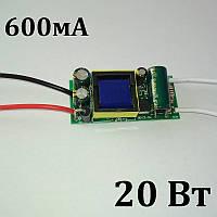 Led драйвер 20W, 600mA, 18-35V для светодиодов