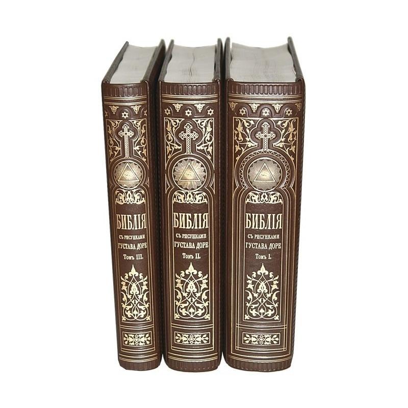 Біблія в шкіряній палітурці з гравюрами Гюстава Доре в оригінальному розмірі (3 томи)