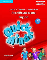 Quick Minds 1 for Ukraine Pupil's Book HB (підручник з твердою обкладинкою)