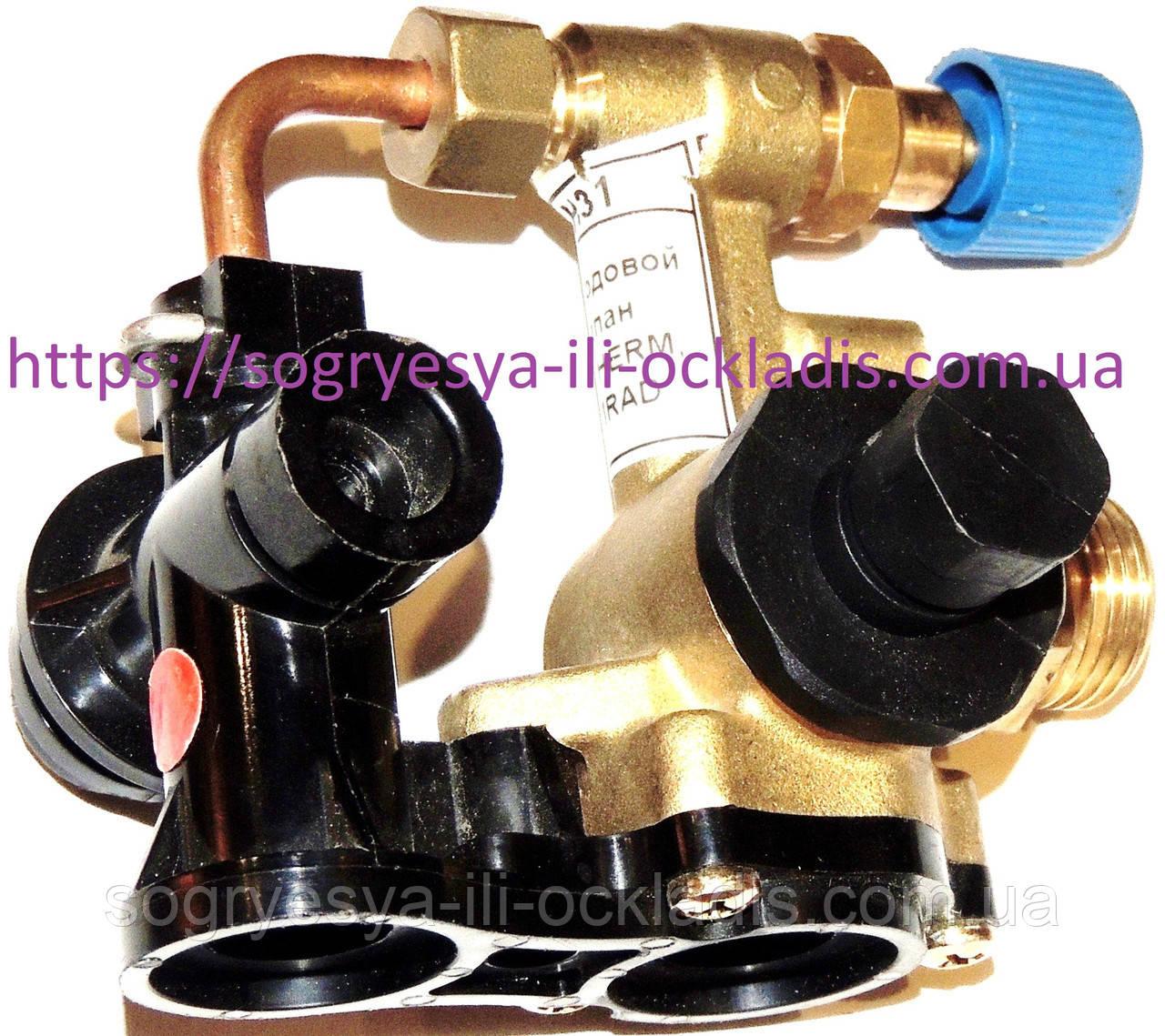 Клапан 3-х ходовой в сборе(фир.уп, Италия)котлов газовыхDemrad, Protherm, артикул BH31, код запчасти 1873