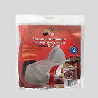 Мешок для стирки нижнего белья, фото 1