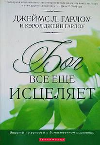 Бог зцілює Джеймс Л. Гарлоу, Керол Джейн Гарлоу