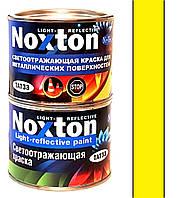 Светоотражающая краска Нокстон для нанесения на металл 0,5 л Желтая