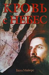 Кров з небес. Книга перша Білл Майєрс