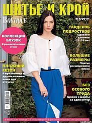 Журнал с выкройками Шитье и Крой Boutique (ШиК) №06 июнь 2019