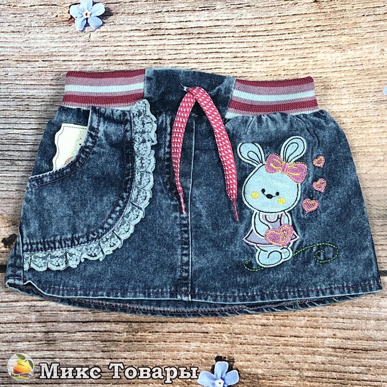 Джинсовая юбка для малышей Размеры: 1,2,3,4 года (8635 ...