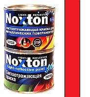 Светоотражающая краска Нокстон для нанесения на металл 0,5 л Красная