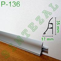 Алюминиевый универсальный плинтус Sintezal Р-136, 35х17мм., фото 1