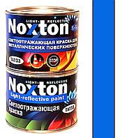 Светоотражающая краска Нокстон для нанесения на металл 0,5 л Синяя