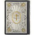 Молитвослов православный с иллюстрациями в кожаном переплете украшен посеребренными накладками, фото 5