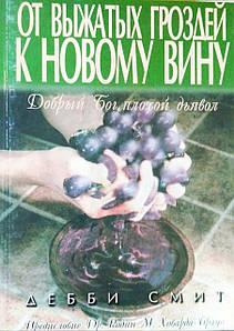 От выжатых гроздей к новому вину, Дебби Смит