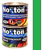 Светоотражающая краска Нокстон для нанесения на металл 0,5 л Зеленая
