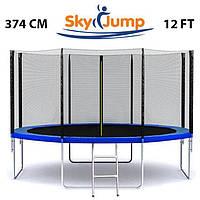 Батут Sky Jump 374 см с сеткой и лесенкой