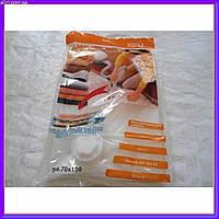 Вакуумные пакеты для хранения одежды 60*80 5шт