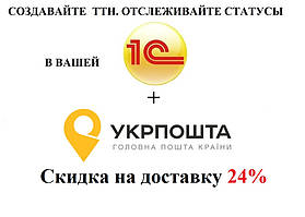Интеграция Укр почты с 1с 8