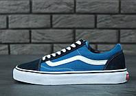 Кеды женские синие с голубым тканевые стильные Vans Old Skool  Ванс Олд Скул