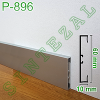 Прямоугольный дизайнерский плинтус из алюминия, высота 60 мм.