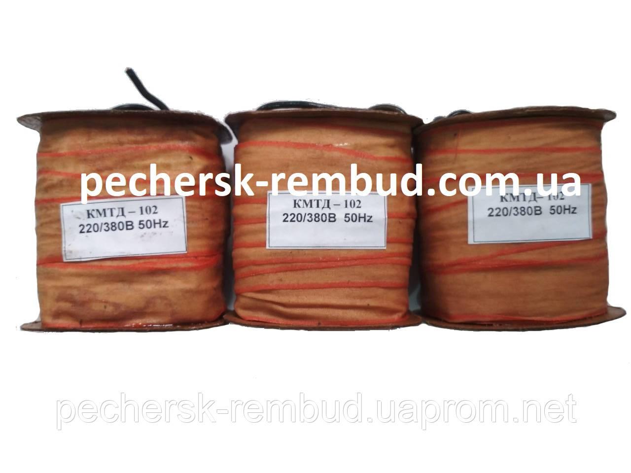 Катушки к электромагниту КМТД 102 (комплект 3шт.)