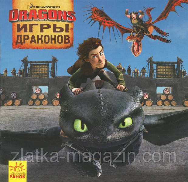 Пер. Осьмачко Е.А. Как приручить Дракона. Истории. Игры драконов
