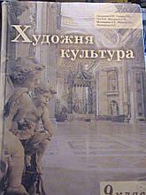 Назаренко. Художня культура. 9 клас. Х., 2009.