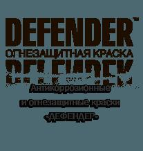 defender огнезащитная краска