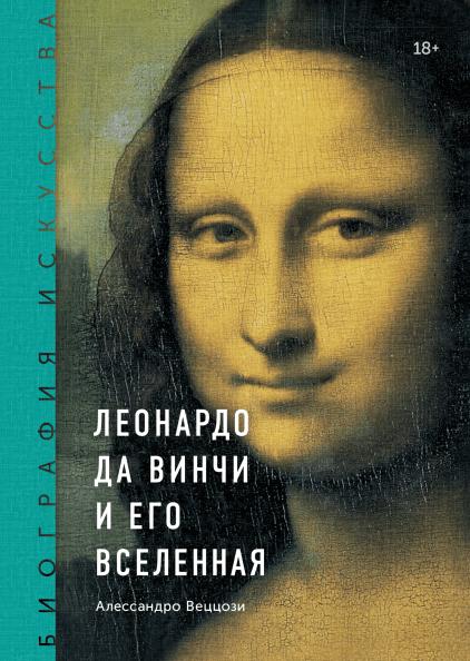 Леонардо да Винчи и его Вселенная. Алессандро Веццози
