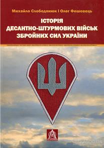 Історія Десантно-штурмових військ Збройних сил України