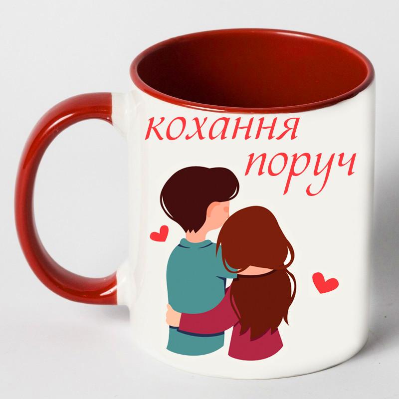 """Чашка """"Кохання поруч"""""""