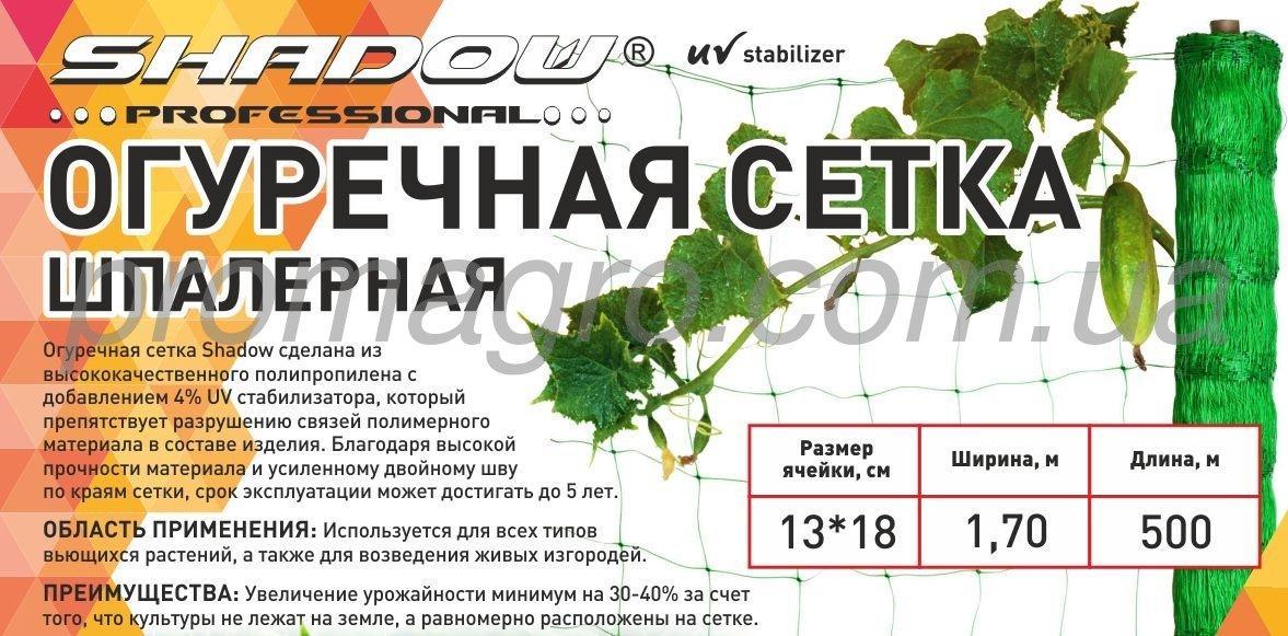 Сетка огуречная (зеленая) 13*18 1,7*500 м