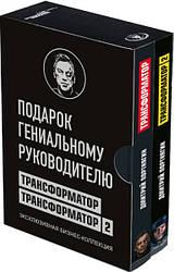 Подарок гениальному руководителю. Портнягин Дмитрий