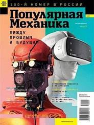 Журнал Популярная Механика №06 июнь 2019