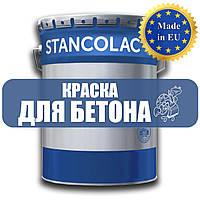 Краска Акрил полиуретановая для Бетонных полов