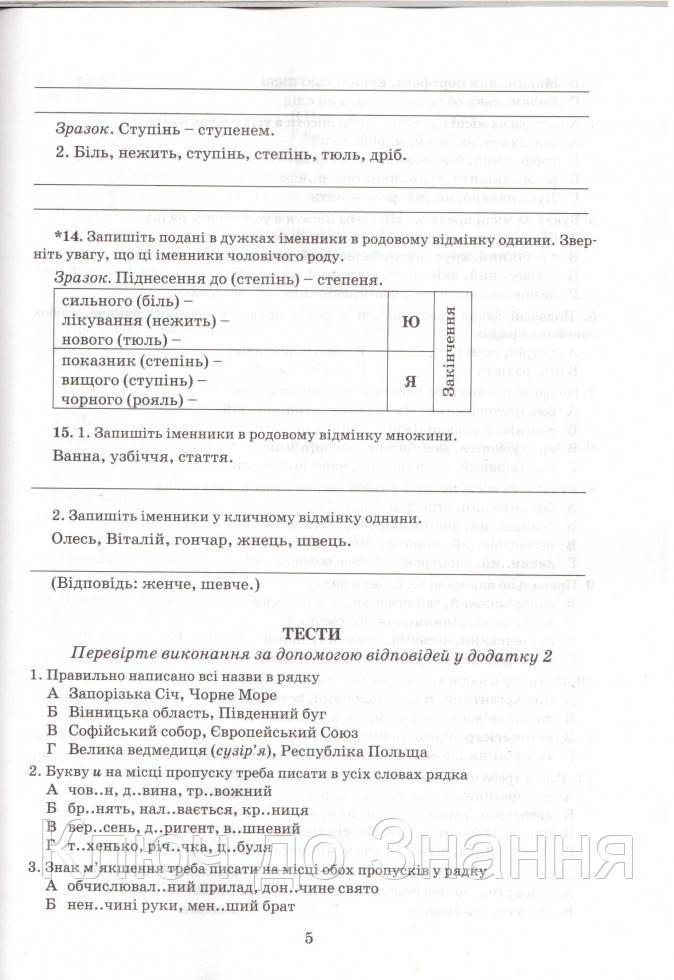 Гдз зошит тренажер з правопису укрансько мови 5 клас