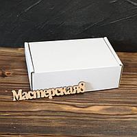 Коробка белая 150 х 100 х 50 мм, для упаковки самосборная  для пряника, косметики, подарка, сувенира