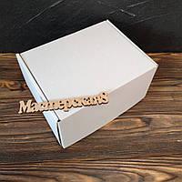 Коробка белая 190*150*100 мм для подарка