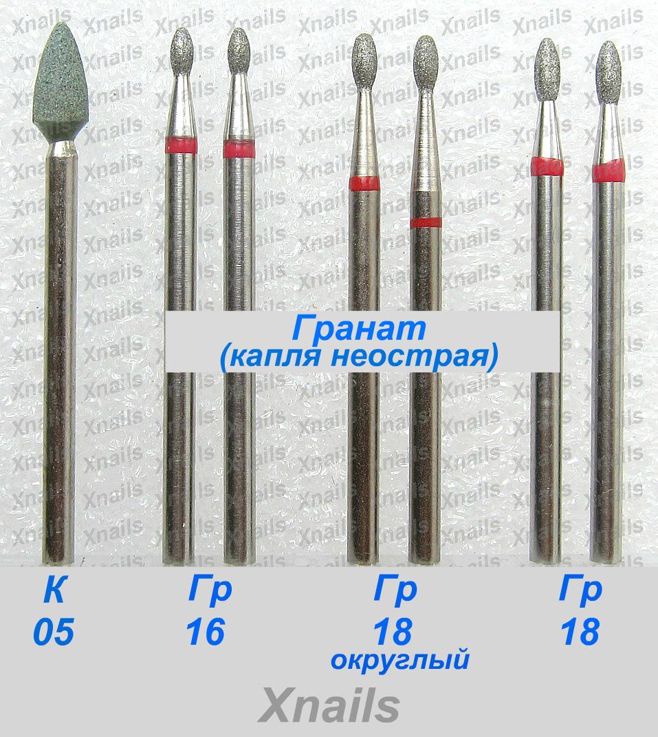 Фреза манікюрна Гранат(крапля негостра) купити Україна